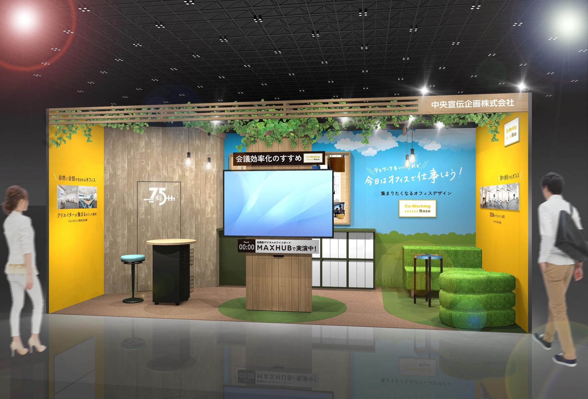 働き方改革EXPO出展 中央宣伝企画