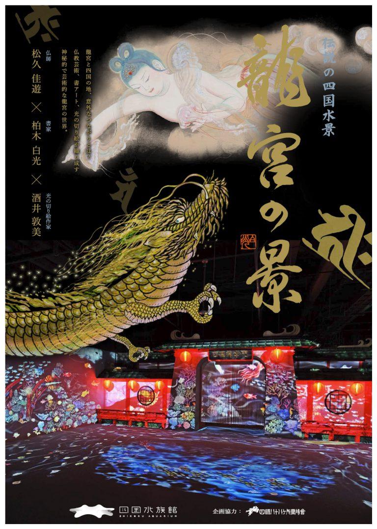 四国水族館『龍宮の景』パンフレットはこちら(PDF)