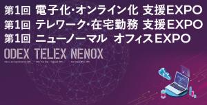 ODEX TELEX NEOX