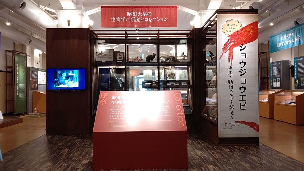 昭和天皇展02