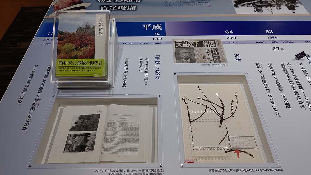 昭和天皇展03