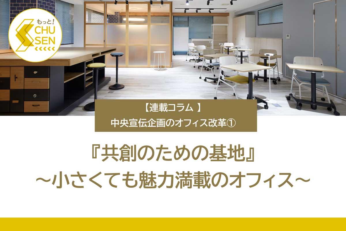 #連載01『共創のための基地』<br> 〜小さくても魅力満載のオフィス〜