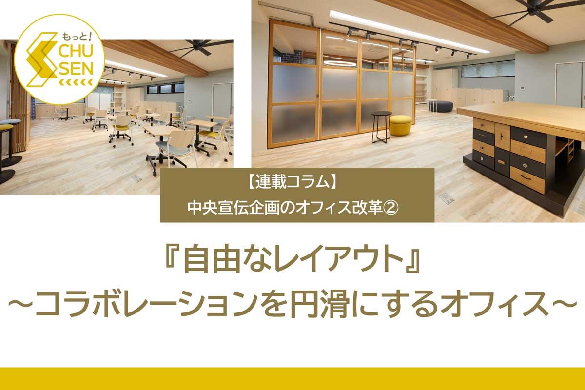 #連載02『自由なレイアウト』 <br>〜コラボレーションを円滑にするオフィス〜