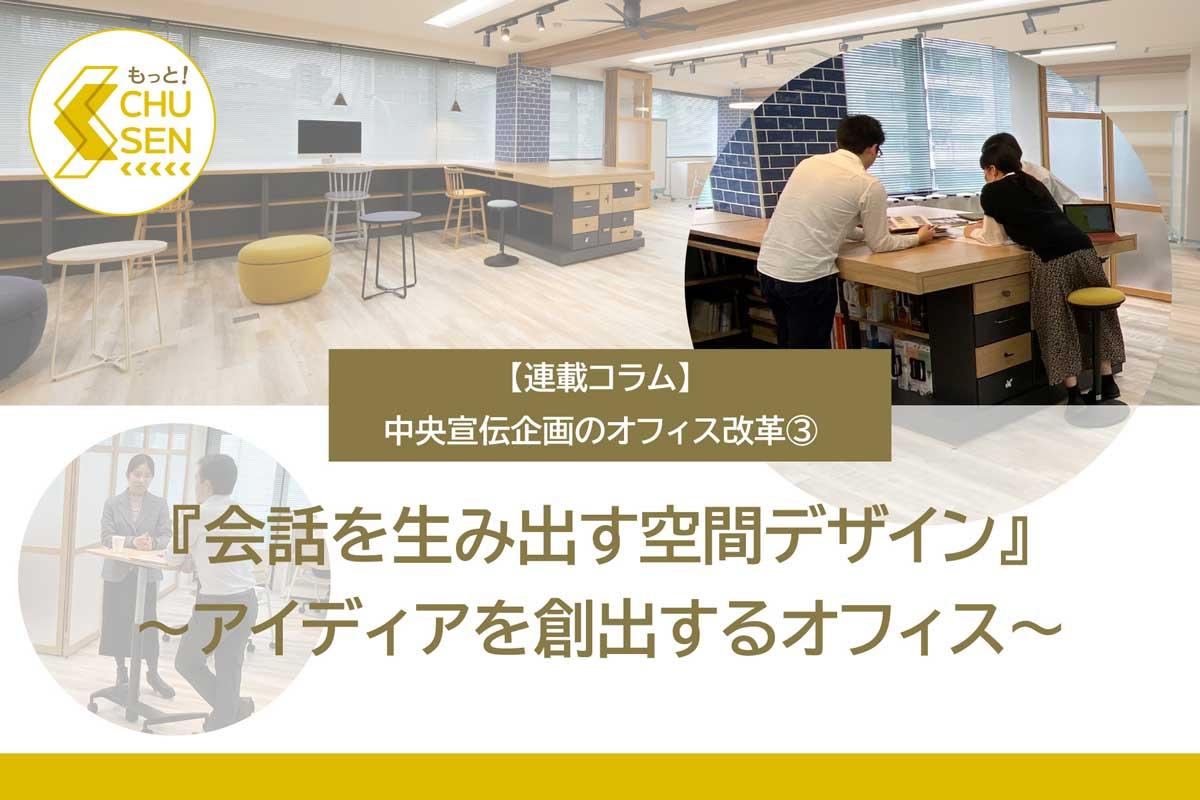 #連載03『会話を生み出す空間デザイン』 <br>〜アイディアを創出するオフィス〜