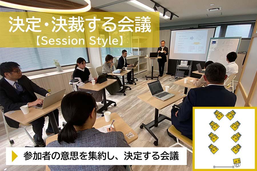 決定・決裁する会議【Session Style】