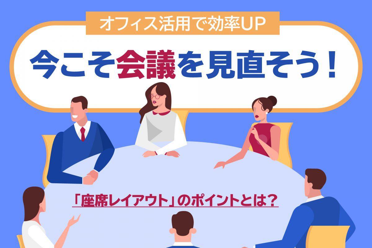 オフィス活用で効率UP!<br>会議は「座席レイアウト」がポイント